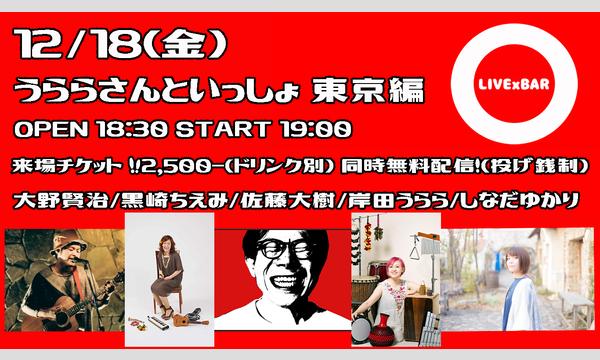 【来場限定20名様】うららさんといっしょ 東京編 イベント画像1