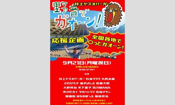 井上ヤスオバーガーの野音でガオーン応援企画「全国各地で〇っとガオーン!」 イベント画像1