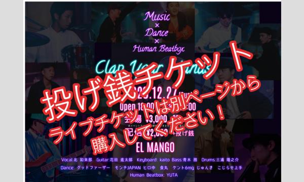 【投げ銭】12/27(日)EL MANGO 『Clap Your Hands』【ライブチケットは別ページ】 イベント画像1
