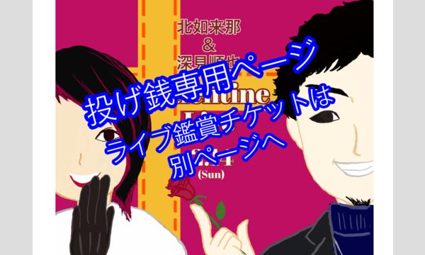 【投げ銭】2/14(日)北如来那×深見順也Valentine Live【ライブチケットは別ページ】 イベント画像1