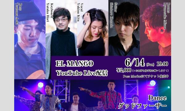 ELMANGO 無観客ライブ配信!with グッドファーザー イベント画像1