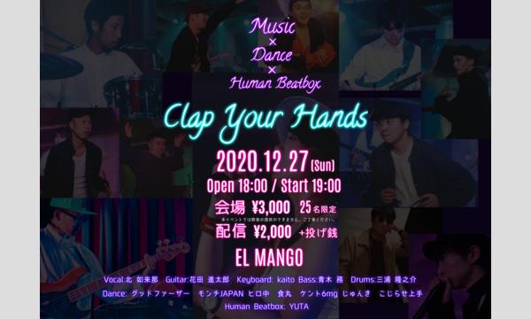EL MANGO Music×Dance×Human Beatbox『Clap Your Hands』 イベント画像1