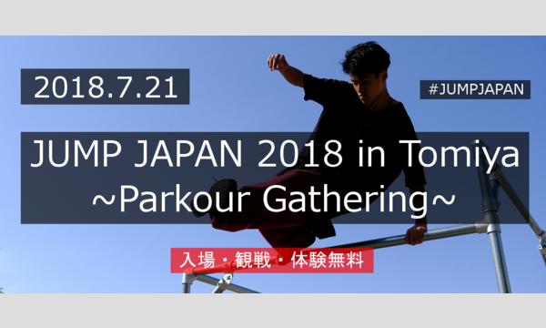 JUMP JAPAN 2018 in Tomiya イベント画像1