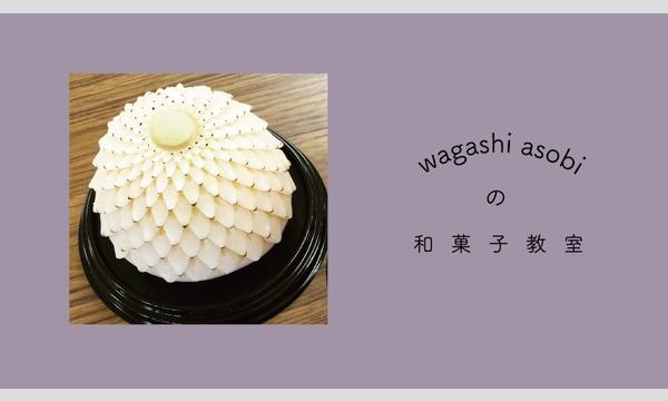 マチノマノマのwagashi asobiの和菓子教室~こなしづくり 生地づくりから細工まで~イベント