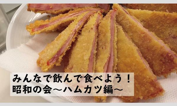マチノマノマのみんなで作って食べよう!昭和の会~ハムカツ編~イベント