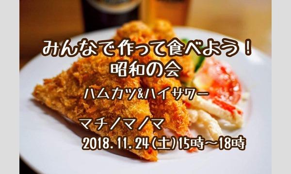 マチノマノマのみんなで作って食べよう!昭和の会イベント