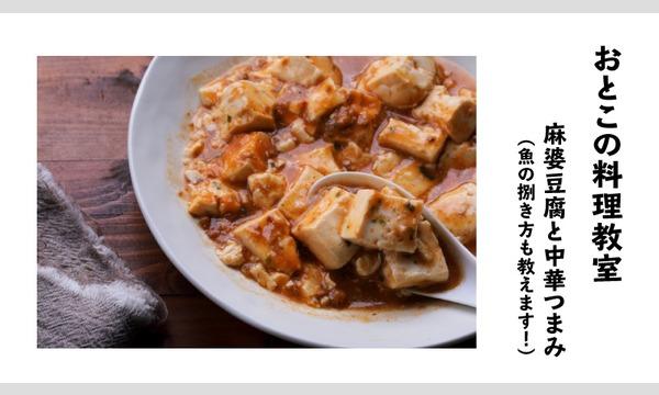 おとこの料理教室 麻婆豆腐と中華つまみ2種(魚の捌き方もお教えします!) イベント画像1