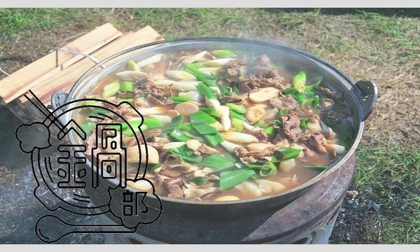 みんなで作って食べよう!鍋の会 イベント画像1