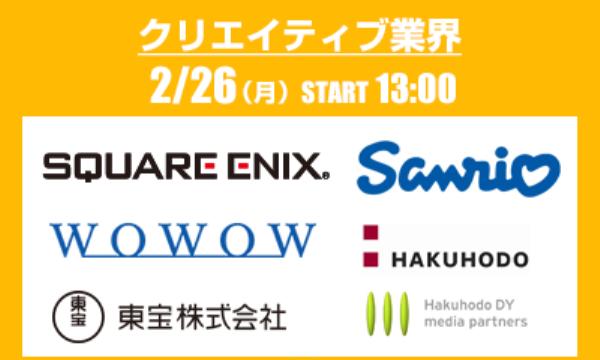 ダイヤモンド業界研究セミナー(クリエイティブ業界) in東京イベント