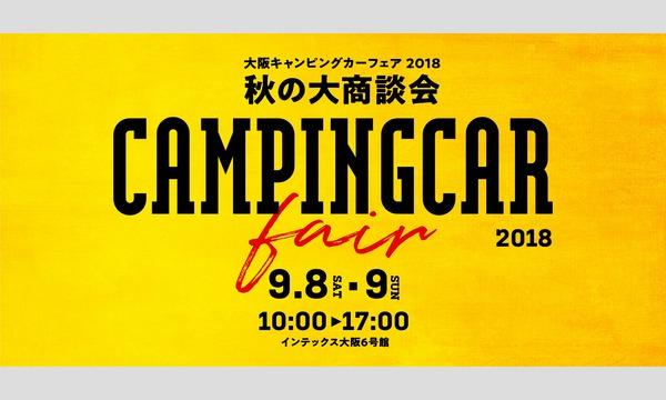 大阪キャンピングカーフェア2018 秋の大商談会 イベント画像1