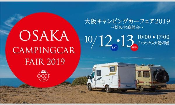 大阪キャンピングカーフェア2019~秋の大商談会~ イベント画像1