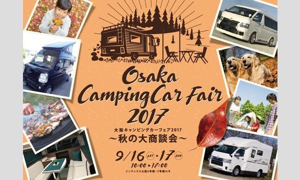 大阪キャンピングカーフェア2017 ~秋の大商談会~ イベント画像1