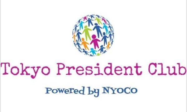 東京プレジデントクラブ・チャリティディナー Tokyo President Club Charity Dinner イベント画像1