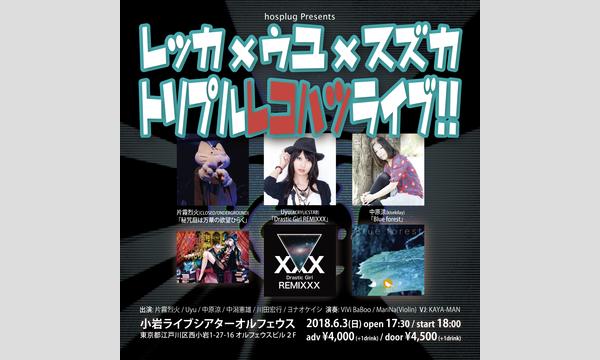 烈火×Uyu×中原涼 トリプルレコ発ライブ!! イベント画像1