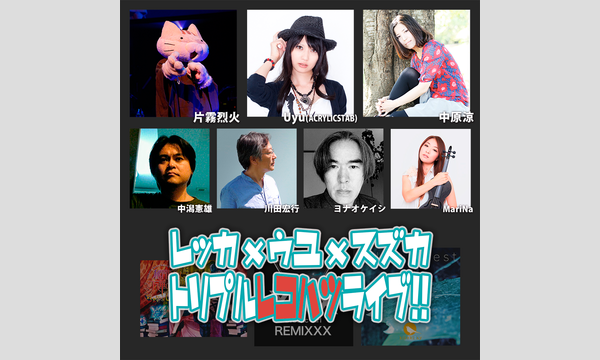 烈火×Uyu×中原涼 トリプルレコ発ライブ!! イベント画像2