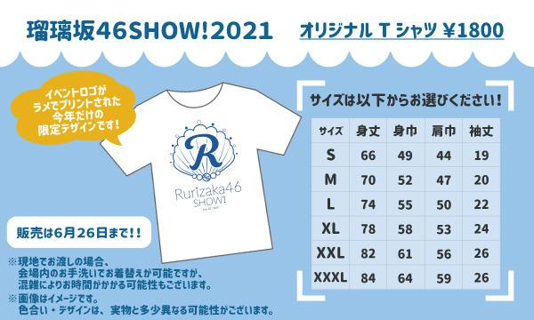 瑠璃坂46SHOW!2021 イベント画像2