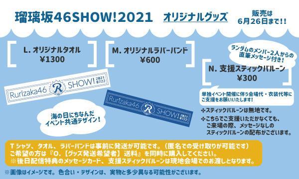 瑠璃坂46SHOW!2021 イベント画像3