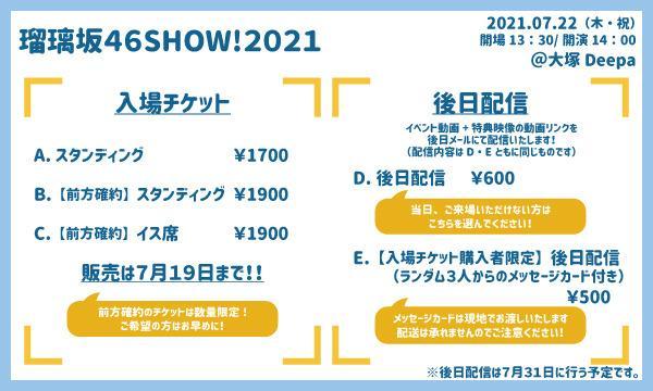 瑠璃坂46SHOW!2021【後日配信 再販】 イベント画像1