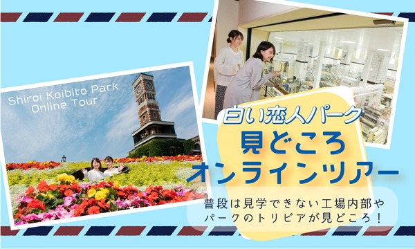 白い恋人パーク 見どころオンラインツアー【2021年6月20日11:00~】 イベント画像1