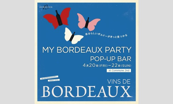 MY BORDEAUX PARTY POP-UP BAR イベント画像1