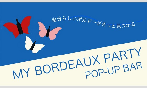 MY BORDEAUX PARTY POP-UP BAR イベント画像2