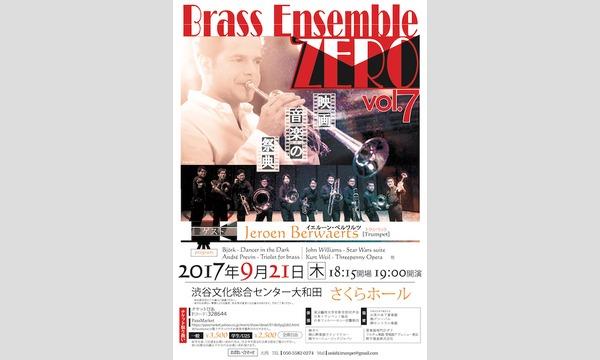 Brass Ensemble ZERO vol.7 〜映画音楽の祭典〜  in東京イベント