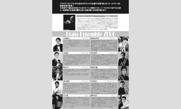 Brass Ensemble ZERO vol.7 〜映画音楽の祭典〜  イベント画像2