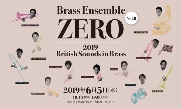 Brass Ensemble ZERO vol.8 イベント画像1