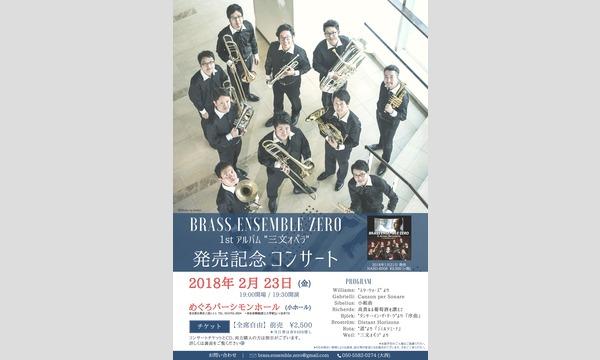 ファーストアルバム「三文オペラ」発売記念コンサート in東京イベント