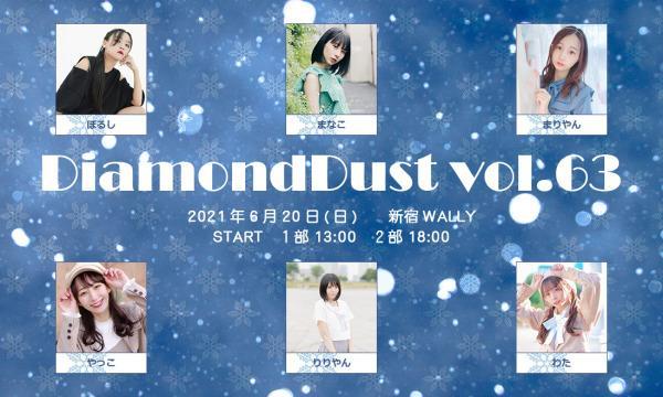 DiamondDust vol.63 イベント画像1