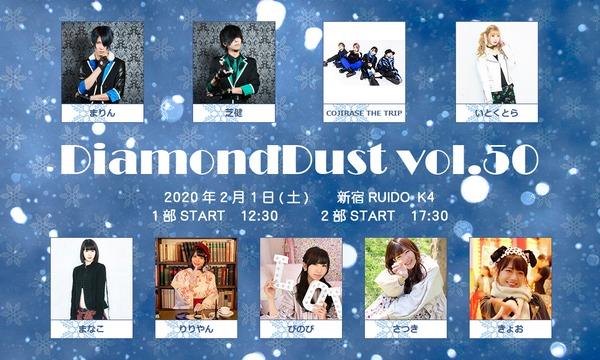 DiamondDust vol.50 イベント画像1