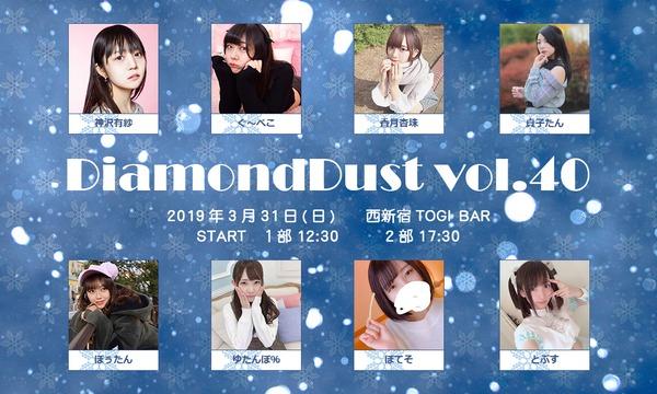 DiamondDust vol.40 イベント画像1