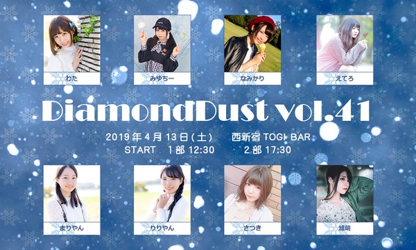 DiamondDust vol.41 イベント画像1
