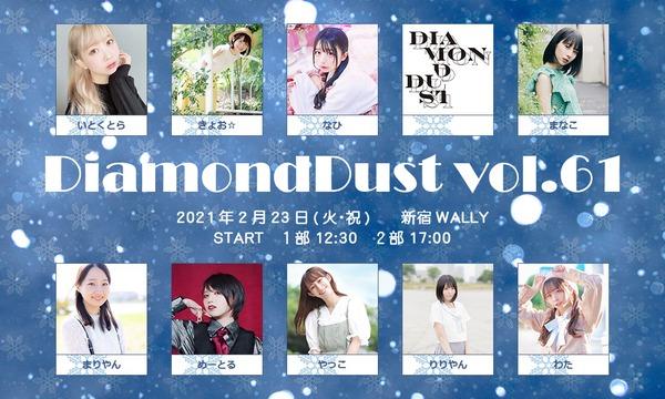 DiamondDust vol.61 イベント画像1