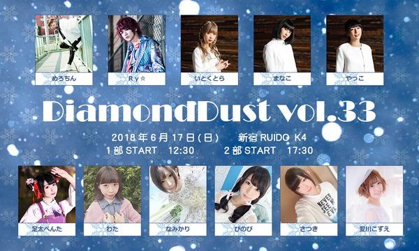 DiamondDust vol.33 イベント画像1