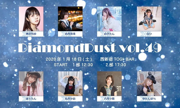DiamondDust vol.49 イベント画像1