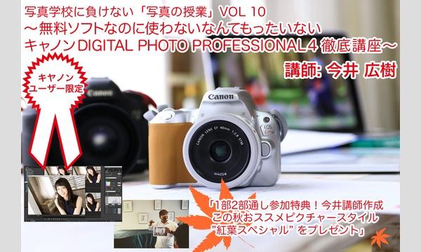 株式会社ケイエムコーポレーションの〜無料ソフトなのに使わないなんてもったいないキヤノンDigital Photo Professional4 徹底講座〜イベント