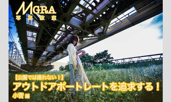 株式会社ケイエムコーポレーションの9/9 MGRA写真教室  アウトドアポートレートを追求する!小菅編イベント