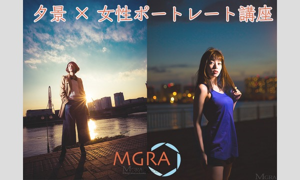 5/6  MGRA写真教室 夕景 × 女性ポートレート講座 イベント画像1