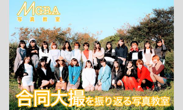 12/10(日)MGRA写真教室 「合同大撮影会を振り返る写真教室 」 イベント画像1