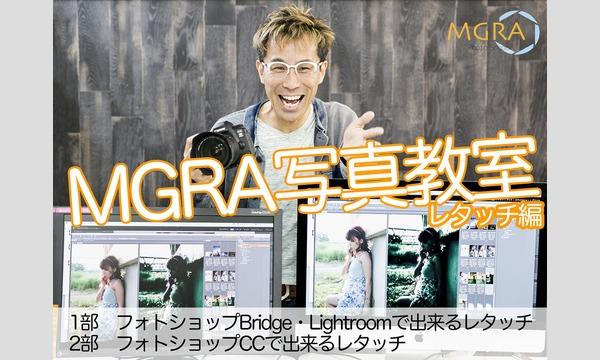 8/15  MGRA写真教室 レタッチ編 イベント画像1