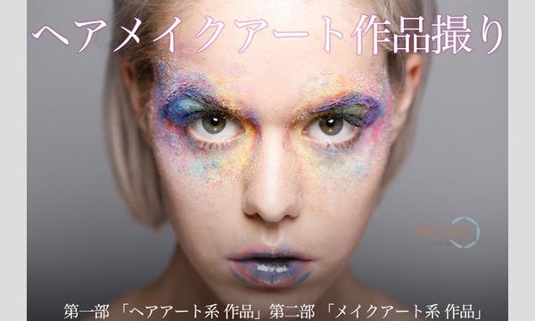 株式会社ケイエムコーポレーションの3/24 ガッツリヘアメイクの作品撮り写真教室!イベント