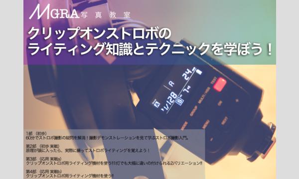 3/25(土)MGRA写真教室 クリップオンストロボのライティング知識とテクニックを学ぼう!