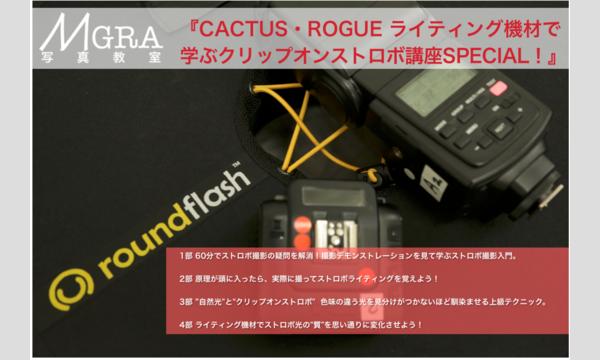 株式会社ケイエムコーポレーションの1/21土 MGRA写真教室 CACTUS・ROGUEライティング機材で学ぶクリップオンストロボ講座SPECIALイベント