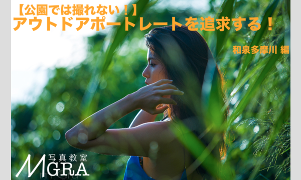 株式会社ケイエムコーポレーションのMGRA写真教室【公園では撮れない!】アウトドアポートレートを追求する! 和泉多摩川  編イベント