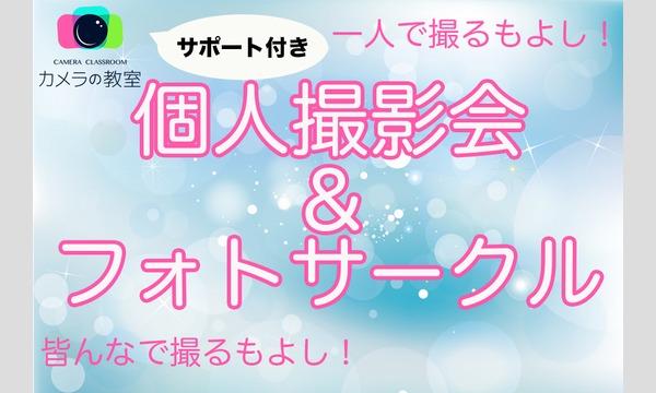 6/27 カメラの教室・個人撮影会 仲原ちえ受付 イベント画像1
