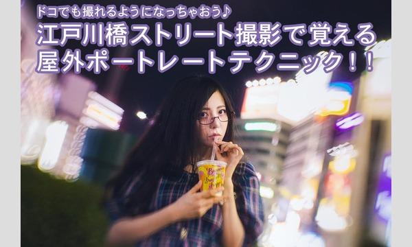 株式会社ケイエムコーポレーションのドコでも撮れるようになっちゃおう江戸川橋ストリート撮影で覚える屋外ポートレートテクニックイベント