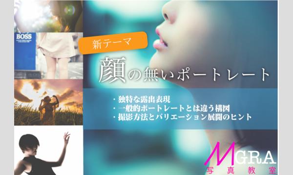 株式会社ケイエムコーポレーションの10/22(土)MGRA写真教室『顔の無いポートレート』イベント