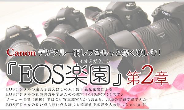 株式会社ケイエムコーポレーションの11/12  Canonデジタル一眼レフをもっと深く楽しむ !『EOS楽園』第2章イベント