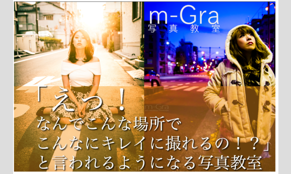 3/26  ストリート撮影で覚える屋外ポートレ イベント画像1